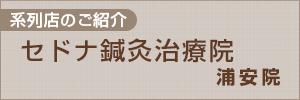 セドナ鍼灸治療院浦安院